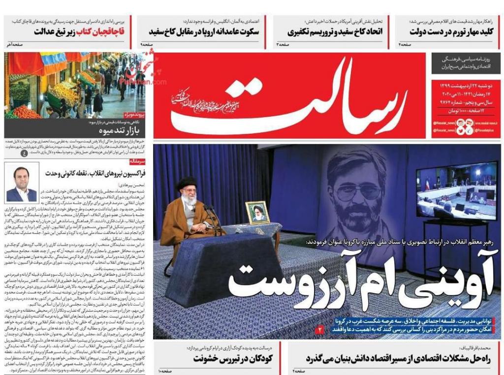مانشيت إيران: عاصفة اقتصادية تضرب سوق الذهب والعملات 3