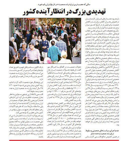 مانشيت إيران: عاصفة اقتصادية تضرب سوق الذهب والعملات 12