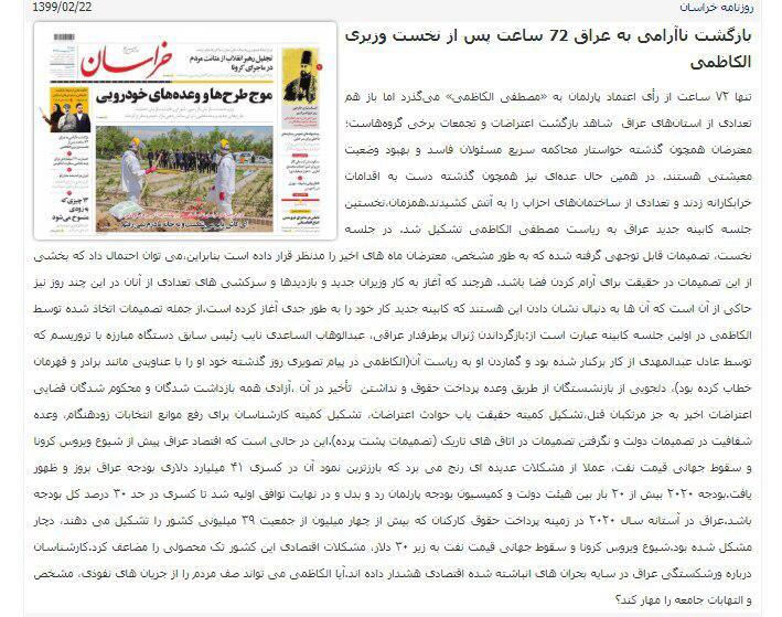 مانشيت إيران: عاصفة اقتصادية تضرب سوق الذهب والعملات 13