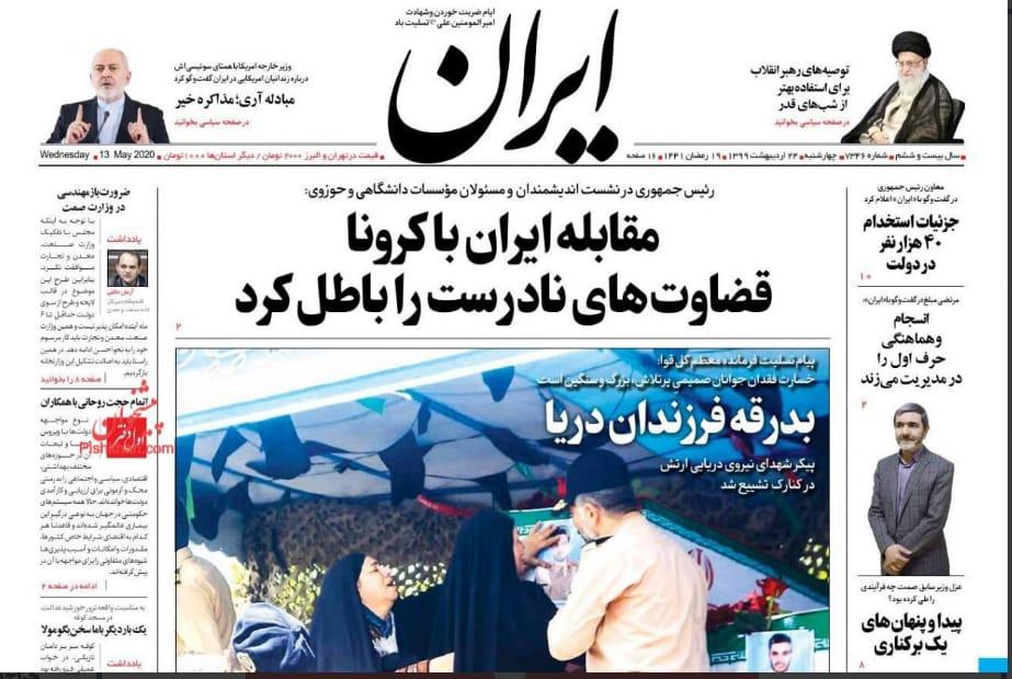 مانشيت إيران: إقالة مفاجئة لوزير الصناعة وتقرير التهريب صداع جديد لحكومة روحاني 4