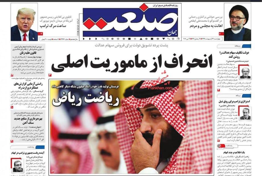 مانشيت إيران: إقالة مفاجئة لوزير الصناعة وتقرير التهريب صداع جديد لحكومة روحاني 8