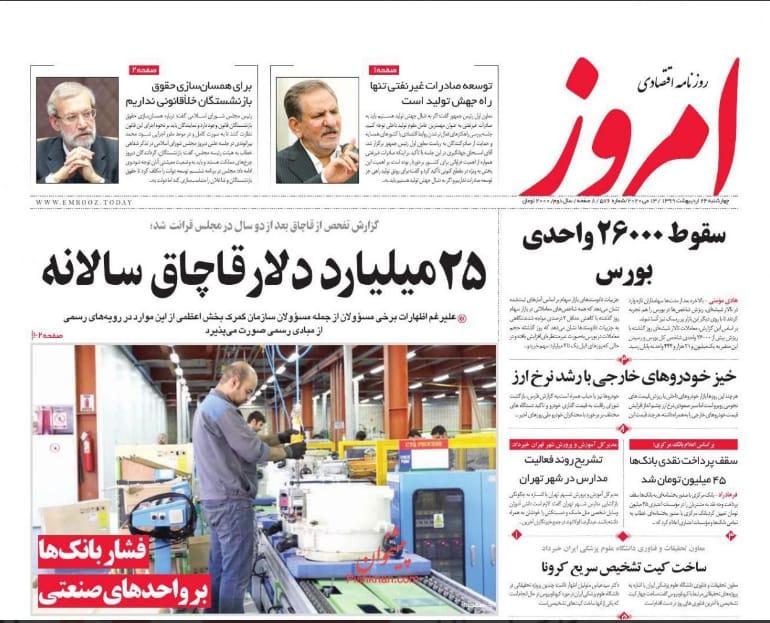 مانشيت إيران: إقالة مفاجئة لوزير الصناعة وتقرير التهريب صداع جديد لحكومة روحاني 7