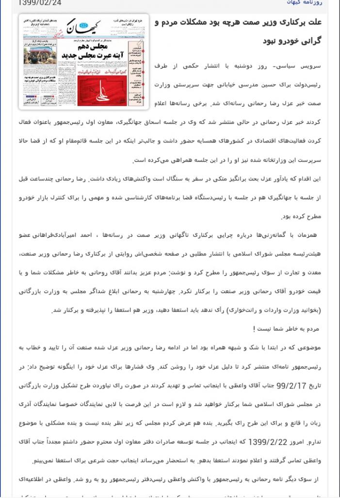 مانشيت إيران: إقالة مفاجئة لوزير الصناعة وتقرير التهريب صداع جديد لحكومة روحاني 13