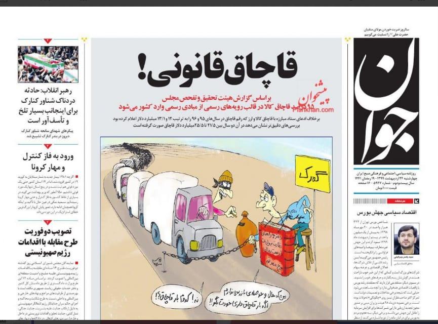 مانشيت إيران: إقالة مفاجئة لوزير الصناعة وتقرير التهريب صداع جديد لحكومة روحاني 5