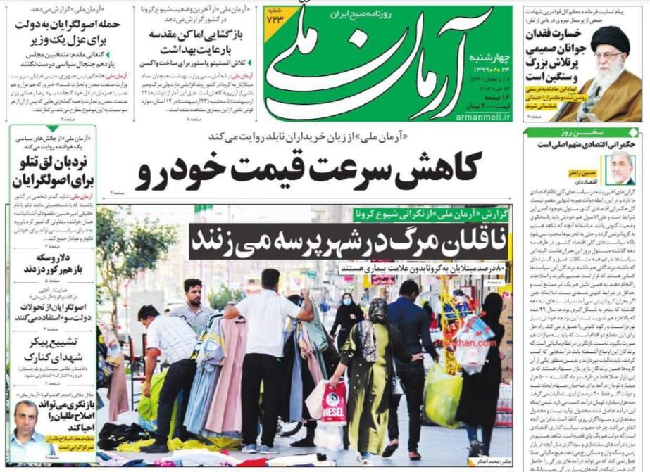 مانشيت إيران: إقالة مفاجئة لوزير الصناعة وتقرير التهريب صداع جديد لحكومة روحاني 1