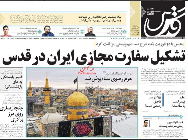 مانشيت إيران: إقالة مفاجئة لوزير الصناعة وتقرير التهريب صداع جديد لحكومة روحاني 11