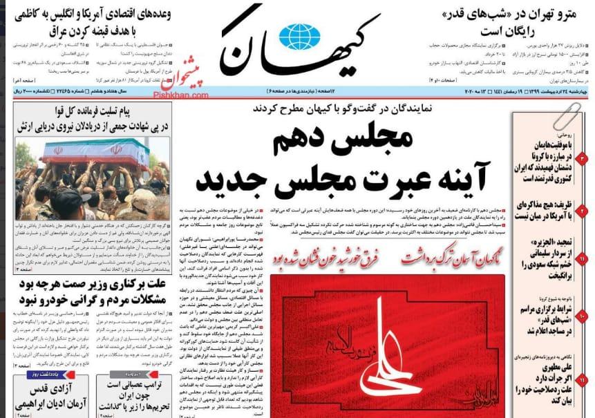 مانشيت إيران: إقالة مفاجئة لوزير الصناعة وتقرير التهريب صداع جديد لحكومة روحاني 9