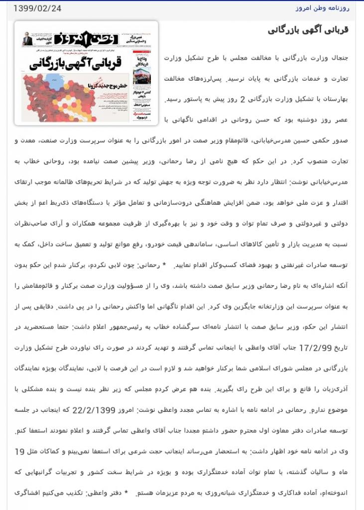 مانشيت إيران: إقالة مفاجئة لوزير الصناعة وتقرير التهريب صداع جديد لحكومة روحاني 14
