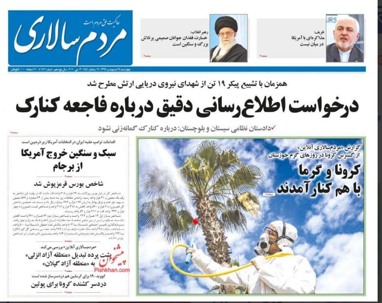 مانشيت إيران: إقالة مفاجئة لوزير الصناعة وتقرير التهريب صداع جديد لحكومة روحاني 10