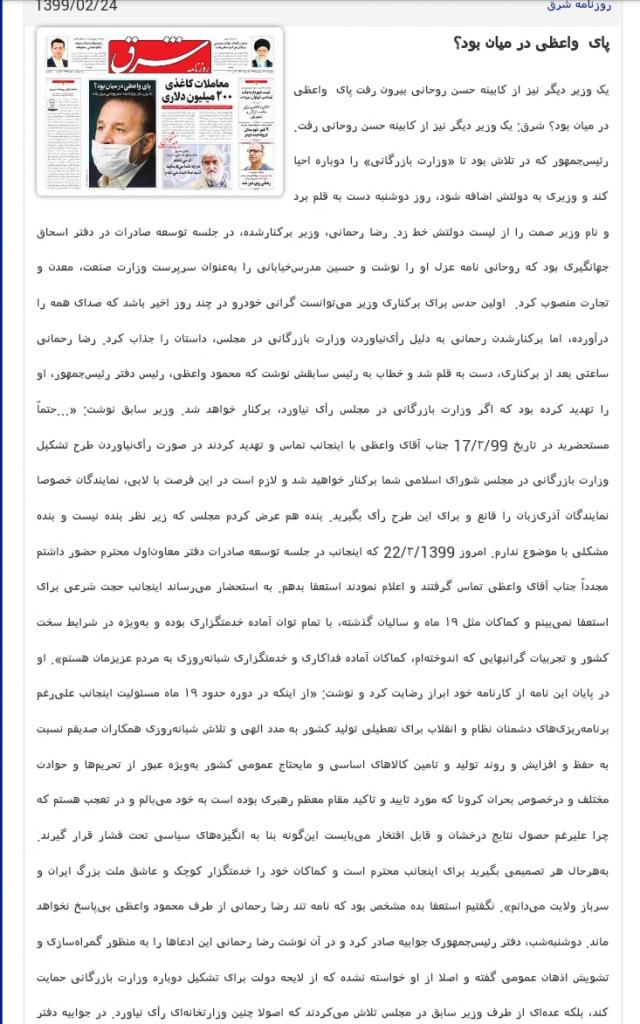 مانشيت إيران: إقالة مفاجئة لوزير الصناعة وتقرير التهريب صداع جديد لحكومة روحاني 12