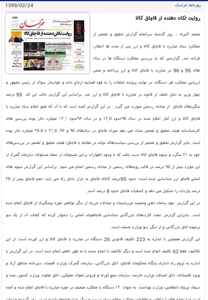 مانشيت إيران: إقالة مفاجئة لوزير الصناعة وتقرير التهريب صداع جديد لحكومة روحاني 15