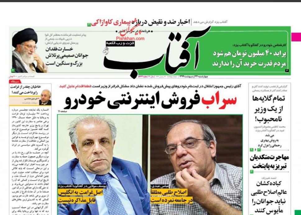 مانشيت إيران: إقالة مفاجئة لوزير الصناعة وتقرير التهريب صداع جديد لحكومة روحاني 2