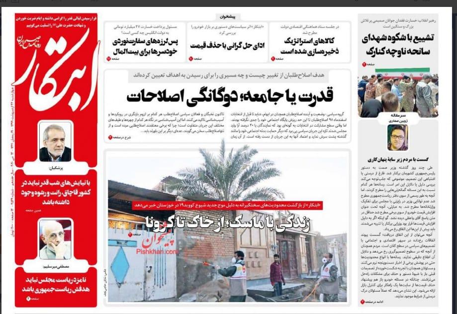 مانشيت إيران: إقالة مفاجئة لوزير الصناعة وتقرير التهريب صداع جديد لحكومة روحاني 3
