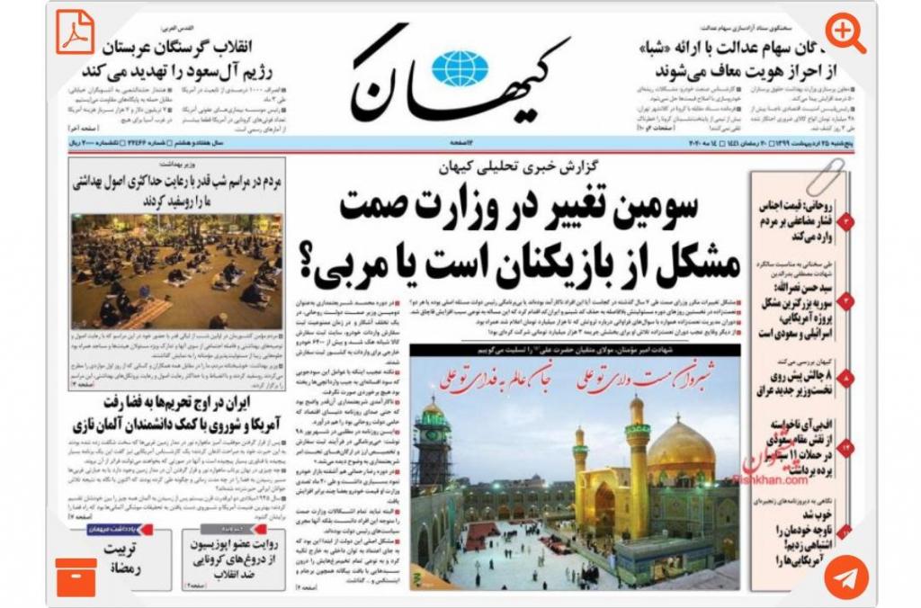 مانشيت إيران: أربعة سيناريوهات لحادثة كنارك… من خطأ بشري إلى ضلوع ترامب 10