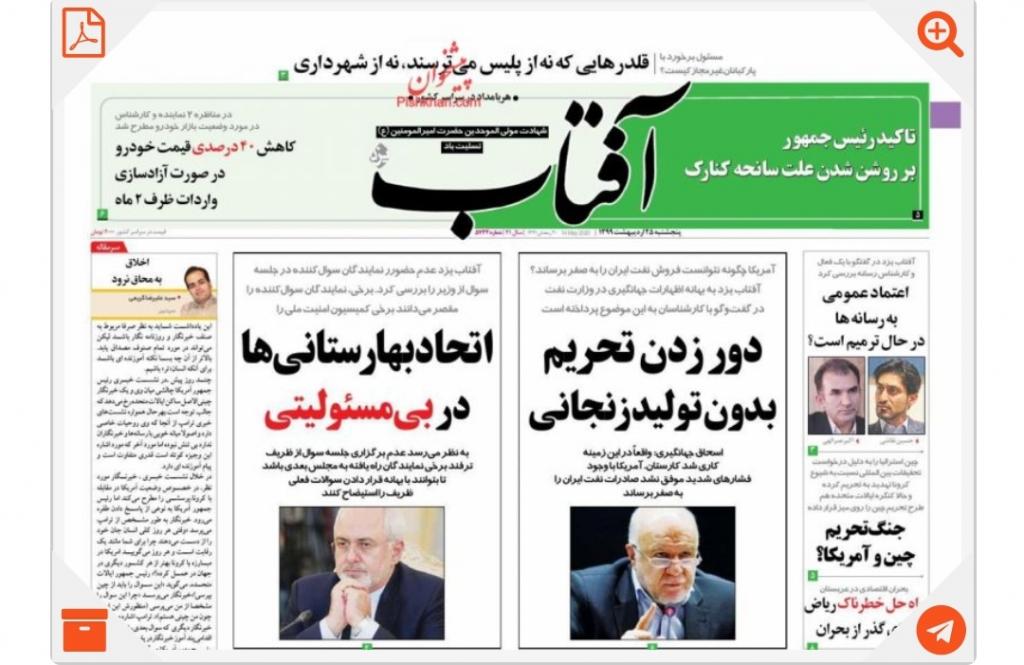 مانشيت إيران: أربعة سيناريوهات لحادثة كنارك… من خطأ بشري إلى ضلوع ترامب 1