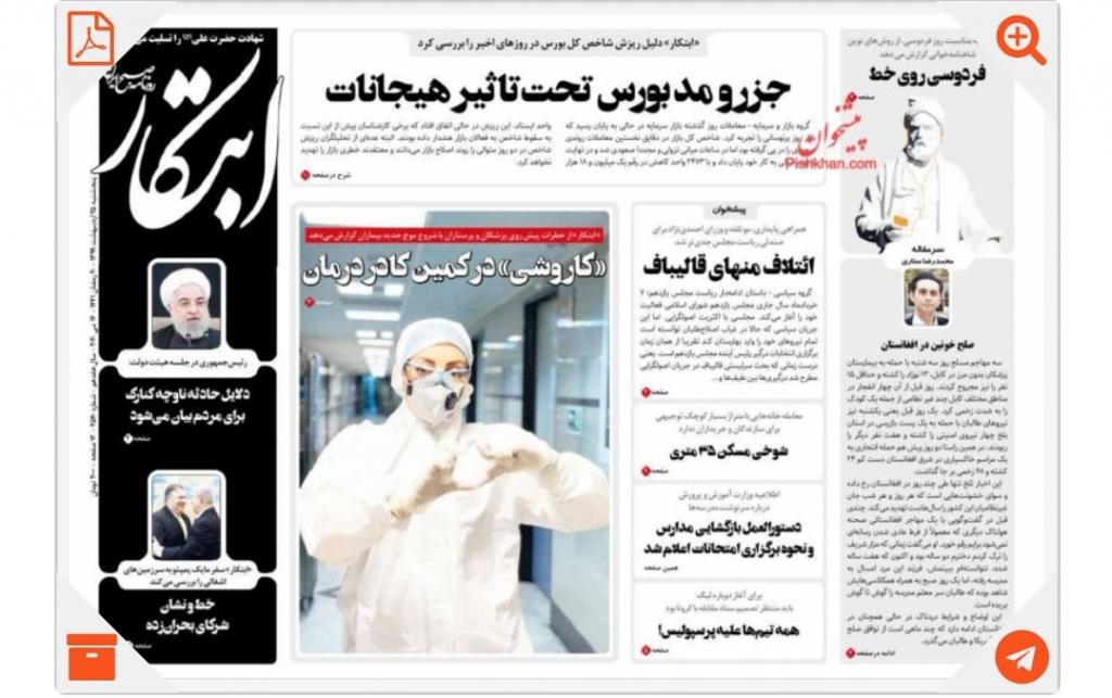مانشيت إيران: أربعة سيناريوهات لحادثة كنارك… من خطأ بشري إلى ضلوع ترامب 2