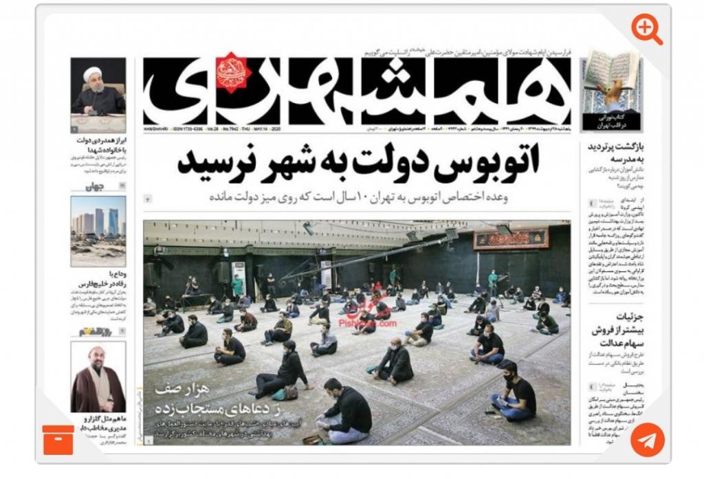 مانشيت إيران: أربعة سيناريوهات لحادثة كنارك… من خطأ بشري إلى ضلوع ترامب 12