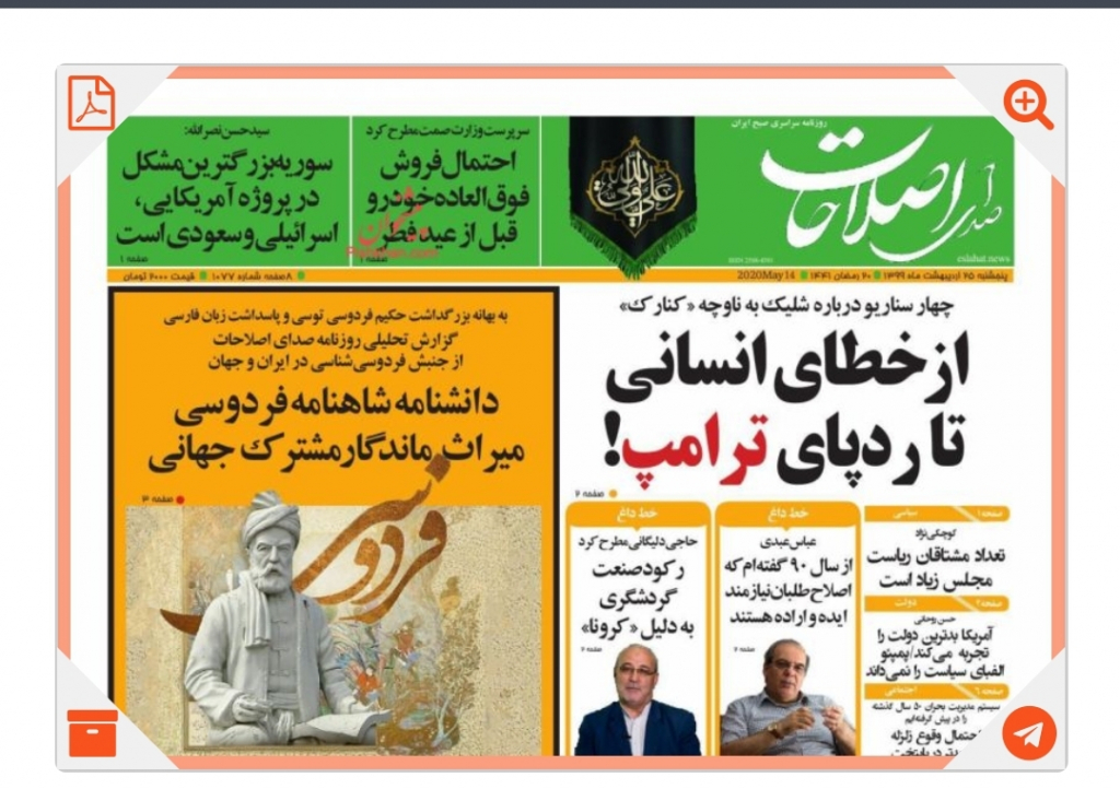 مانشيت إيران: أربعة سيناريوهات لحادثة كنارك… من خطأ بشري إلى ضلوع ترامب 9