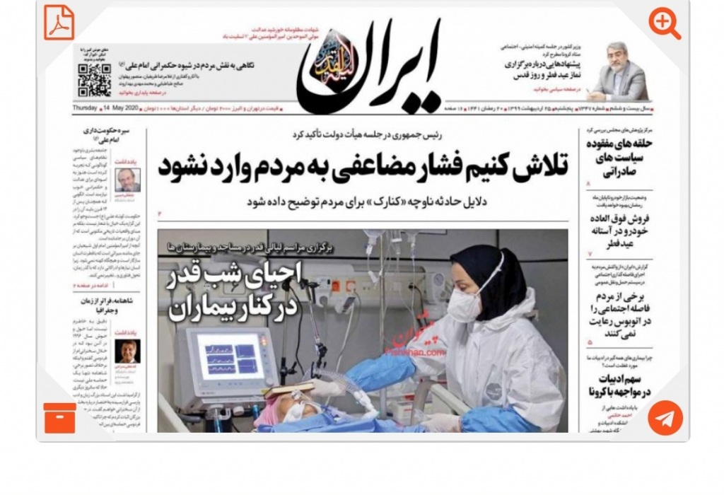 مانشيت إيران: أربعة سيناريوهات لحادثة كنارك… من خطأ بشري إلى ضلوع ترامب 5