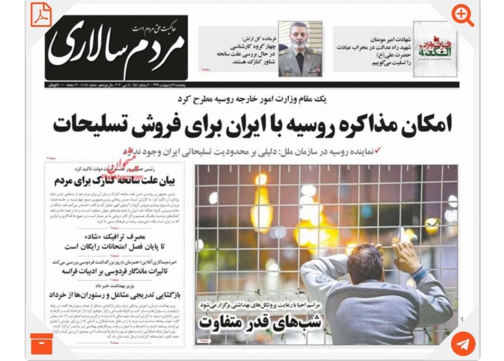 مانشيت إيران: أربعة سيناريوهات لحادثة كنارك… من خطأ بشري إلى ضلوع ترامب 11