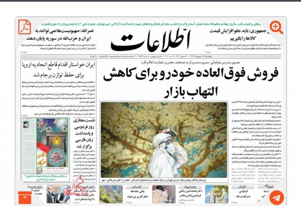 مانشيت إيران: أربعة سيناريوهات لحادثة كنارك… من خطأ بشري إلى ضلوع ترامب 4