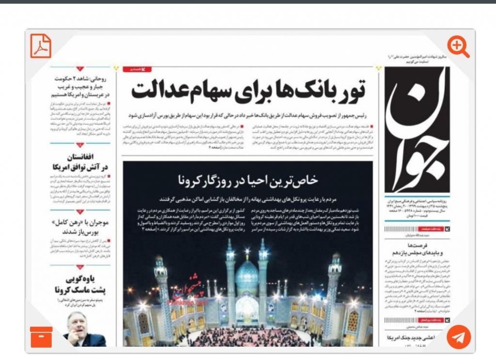 مانشيت إيران: أربعة سيناريوهات لحادثة كنارك… من خطأ بشري إلى ضلوع ترامب 6