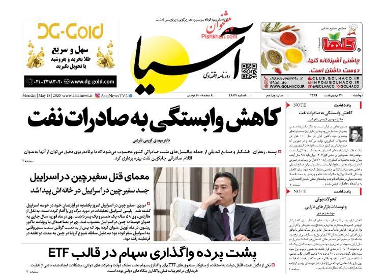 مانشيت إيران: هل تعزز جائحة كورونا حظوظ الأطباء في السباق الرئاسي الإيراني؟ 3