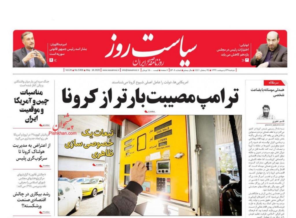 مانشيت إيران: هل تعزز جائحة كورونا حظوظ الأطباء في السباق الرئاسي الإيراني؟ 6
