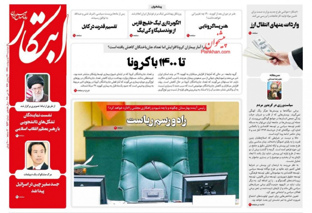 مانشيت إيران: هل تعزز جائحة كورونا حظوظ الأطباء في السباق الرئاسي الإيراني؟ 4
