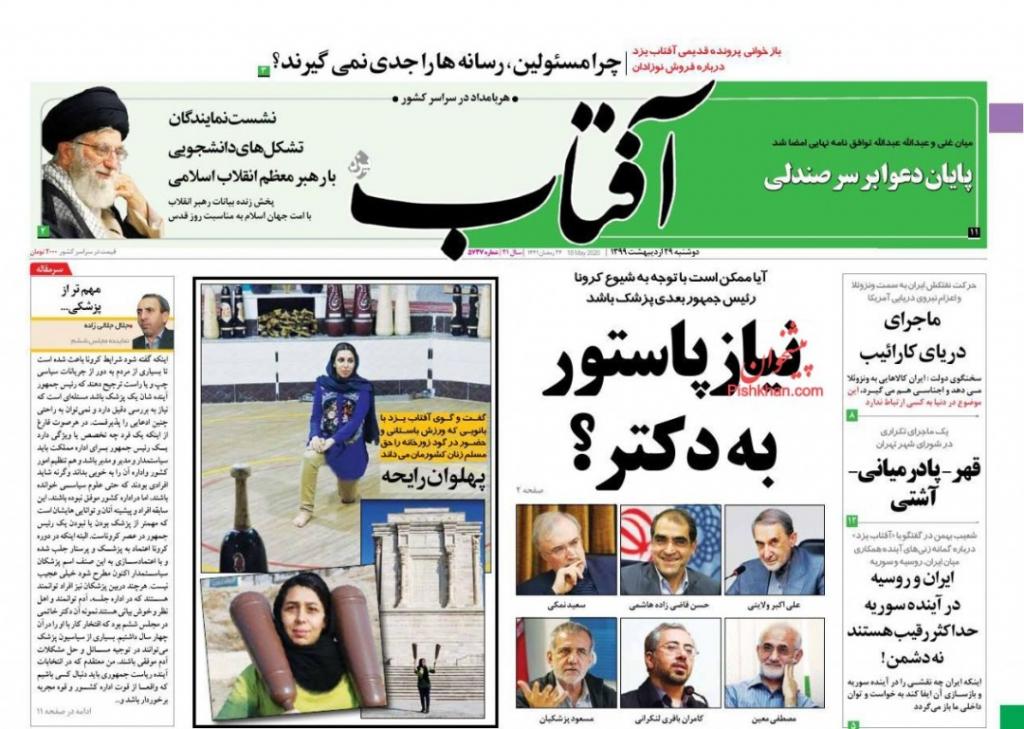 مانشيت إيران: هل تعزز جائحة كورونا حظوظ الأطباء في السباق الرئاسي الإيراني؟ 2