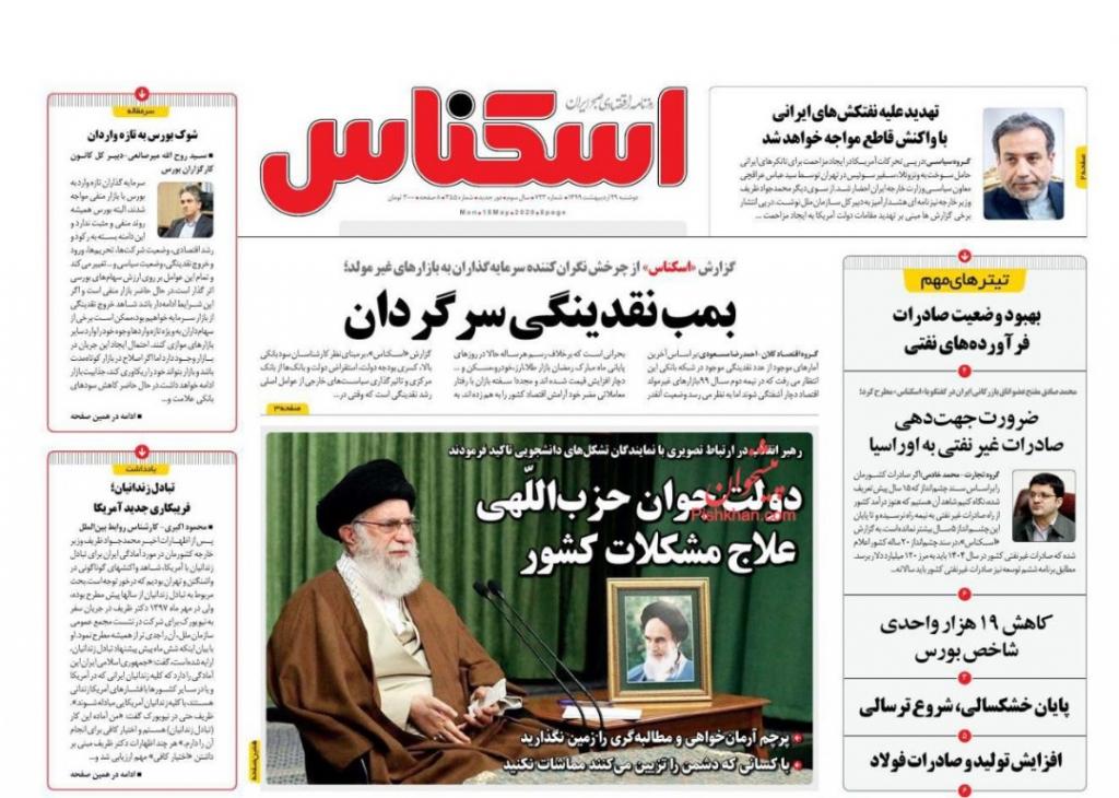 مانشيت إيران: هل تعزز جائحة كورونا حظوظ الأطباء في السباق الرئاسي الإيراني؟ 5