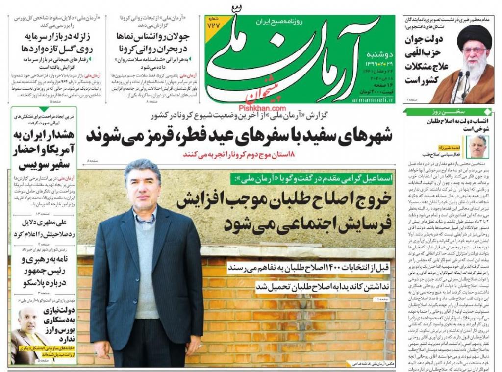 مانشيت إيران: هل تعزز جائحة كورونا حظوظ الأطباء في السباق الرئاسي الإيراني؟ 1