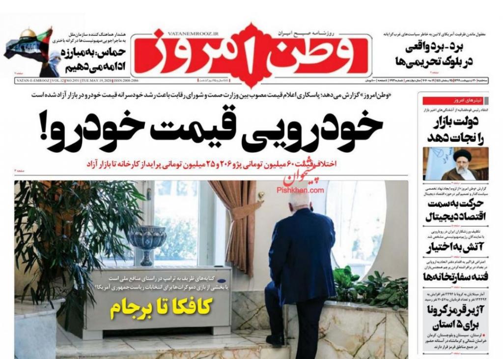 مانشيت إيران: رد إيراني حاسم بانتظار القرصنة البحرية الأميركية ومخاوف جدية من إعادة افتتاح المراكز الأكثر خطورة 8