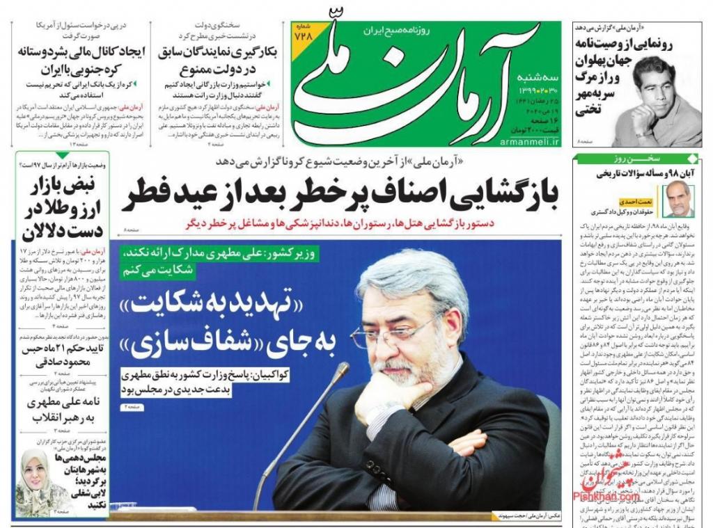 مانشيت إيران: رد إيراني حاسم بانتظار القرصنة البحرية الأميركية ومخاوف جدية من إعادة افتتاح المراكز الأكثر خطورة 1