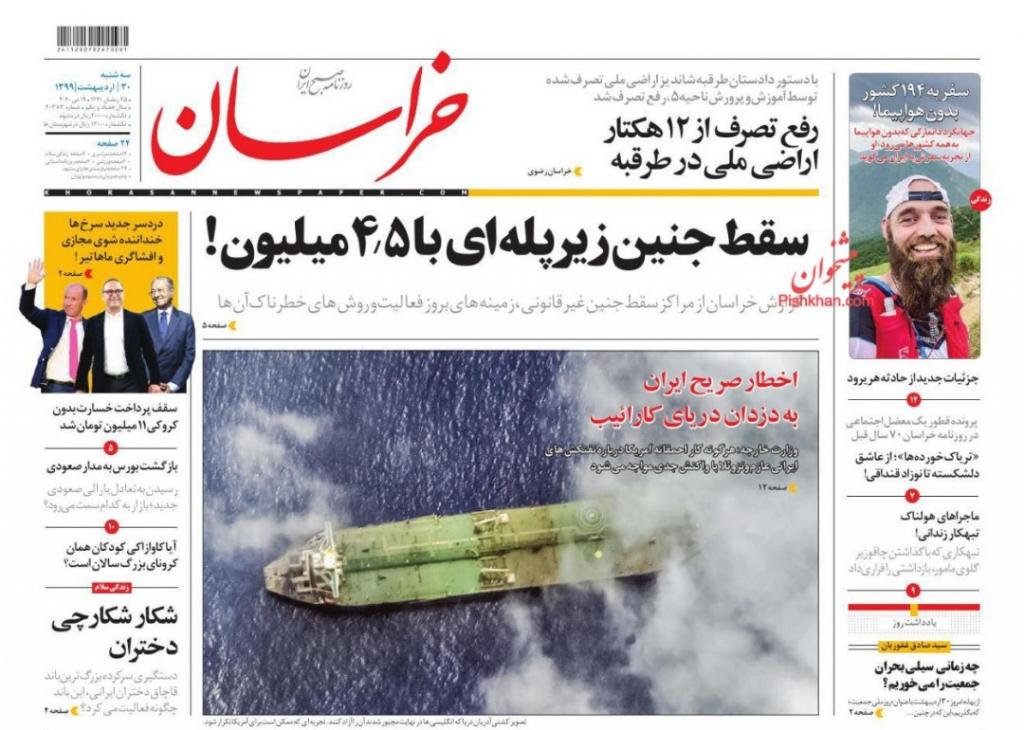 مانشيت إيران: رد إيراني حاسم بانتظار القرصنة البحرية الأميركية ومخاوف جدية من إعادة افتتاح المراكز الأكثر خطورة 7