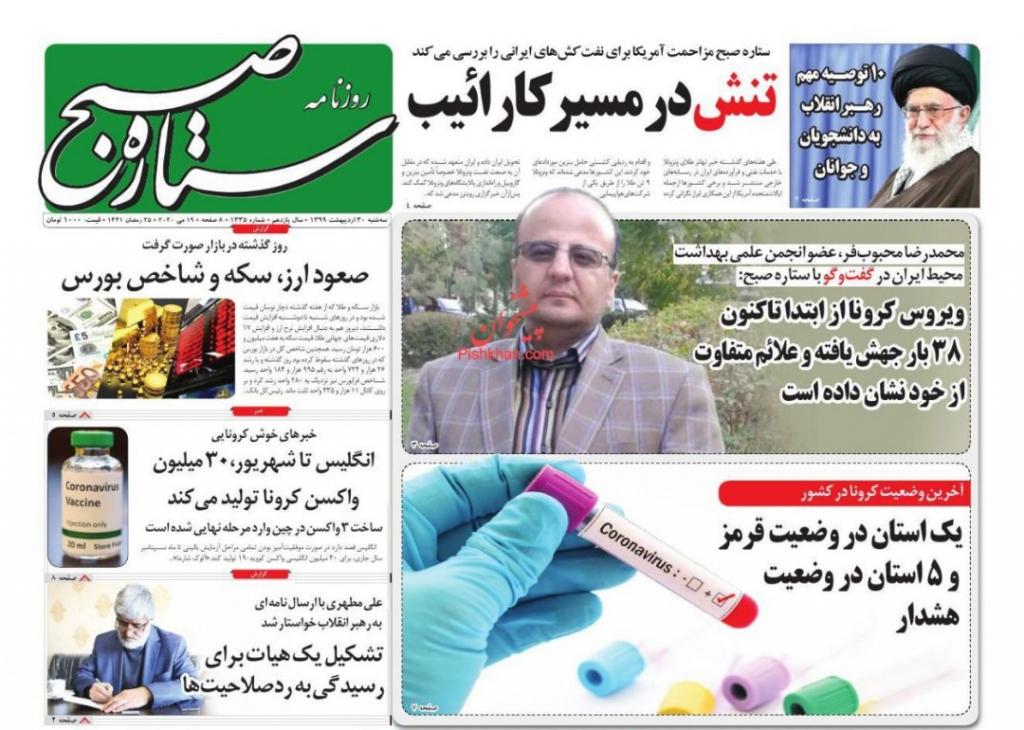 مانشيت إيران: رد إيراني حاسم بانتظار القرصنة البحرية الأميركية ومخاوف جدية من إعادة افتتاح المراكز الأكثر خطورة 9