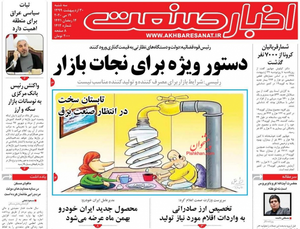 مانشيت إيران: رد إيراني حاسم بانتظار القرصنة البحرية الأميركية ومخاوف جدية من إعادة افتتاح المراكز الأكثر خطورة 4
