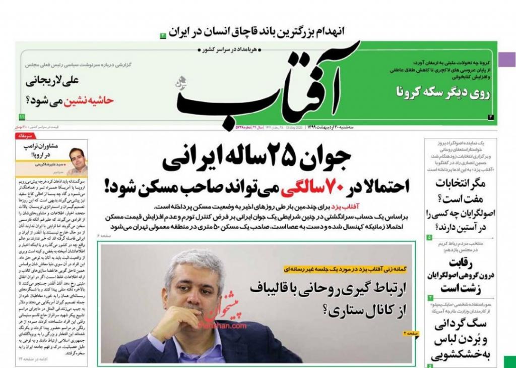 مانشيت إيران: رد إيراني حاسم بانتظار القرصنة البحرية الأميركية ومخاوف جدية من إعادة افتتاح المراكز الأكثر خطورة 2