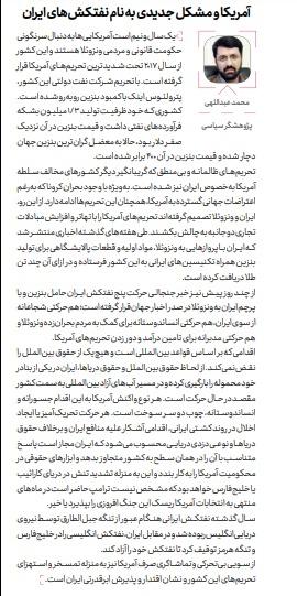 مانشيت إيران: رد إيراني حاسم بانتظار القرصنة البحرية الأميركية ومخاوف جدية من إعادة افتتاح المراكز الأكثر خطورة 11
