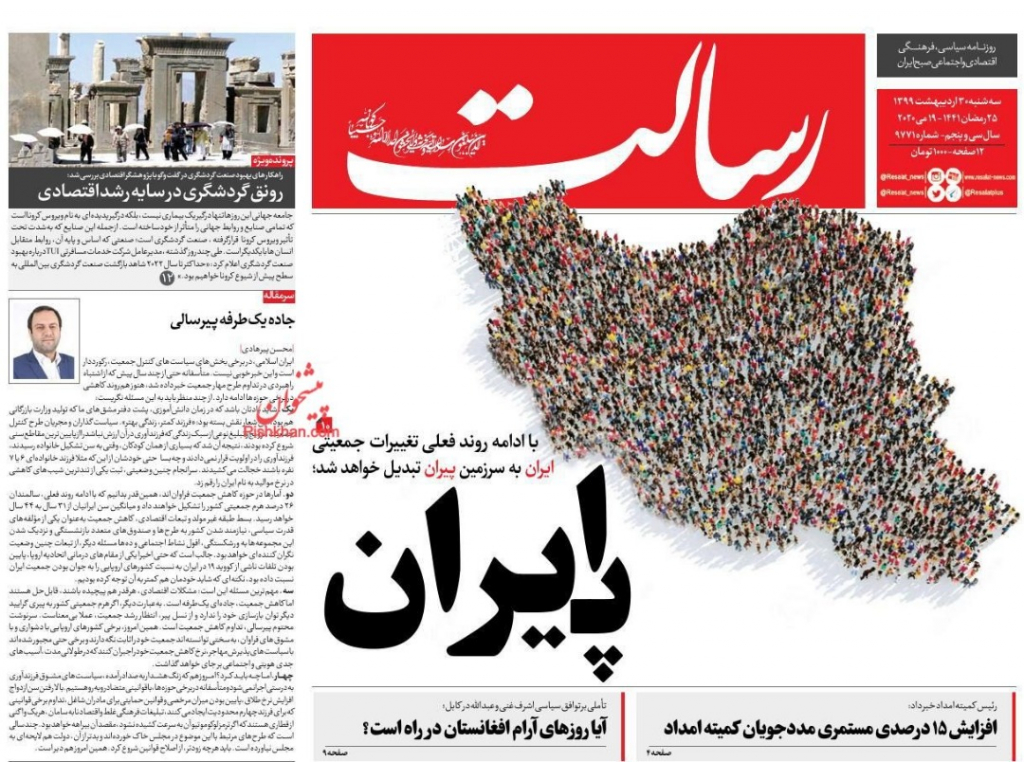 مانشيت إيران: رد إيراني حاسم بانتظار القرصنة البحرية الأميركية ومخاوف جدية من إعادة افتتاح المراكز الأكثر خطورة 3