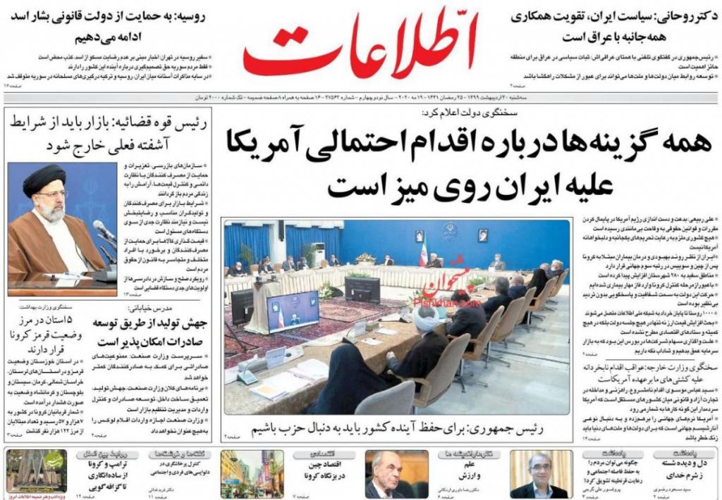 مانشيت إيران: رد إيراني حاسم بانتظار القرصنة البحرية الأميركية ومخاوف جدية من إعادة افتتاح المراكز الأكثر خطورة 5