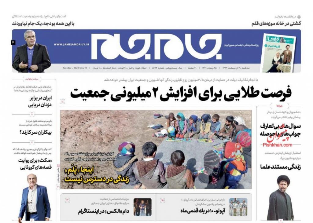 مانشيت إيران: رد إيراني حاسم بانتظار القرصنة البحرية الأميركية ومخاوف جدية من إعادة افتتاح المراكز الأكثر خطورة 6