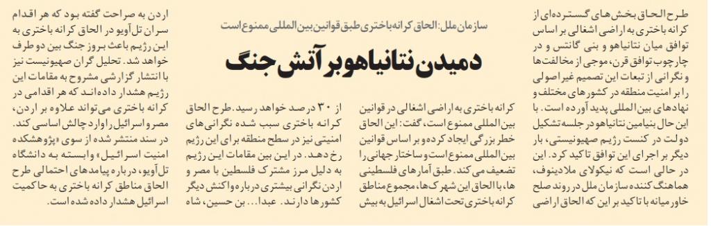 مانشيت إيران: رد إيراني حاسم بانتظار القرصنة البحرية الأميركية ومخاوف جدية من إعادة افتتاح المراكز الأكثر خطورة 12