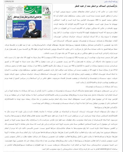 مانشيت إيران: رد إيراني حاسم بانتظار القرصنة البحرية الأميركية ومخاوف جدية من إعادة افتتاح المراكز الأكثر خطورة 10