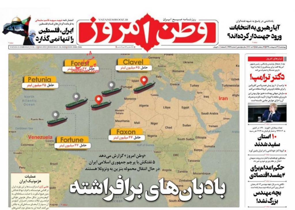مانشيت إيران: هل يصبح لاريجاني روحانيّ الإصلاحيين؟ 6