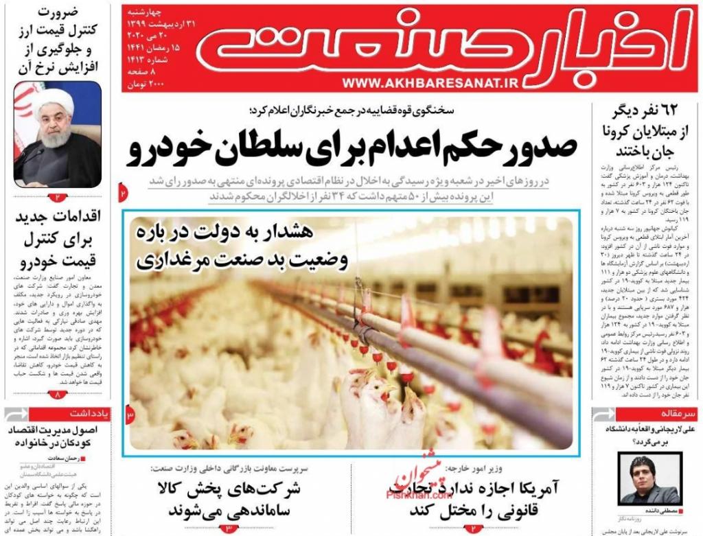 مانشيت إيران: هل يصبح لاريجاني روحانيّ الإصلاحيين؟ 1