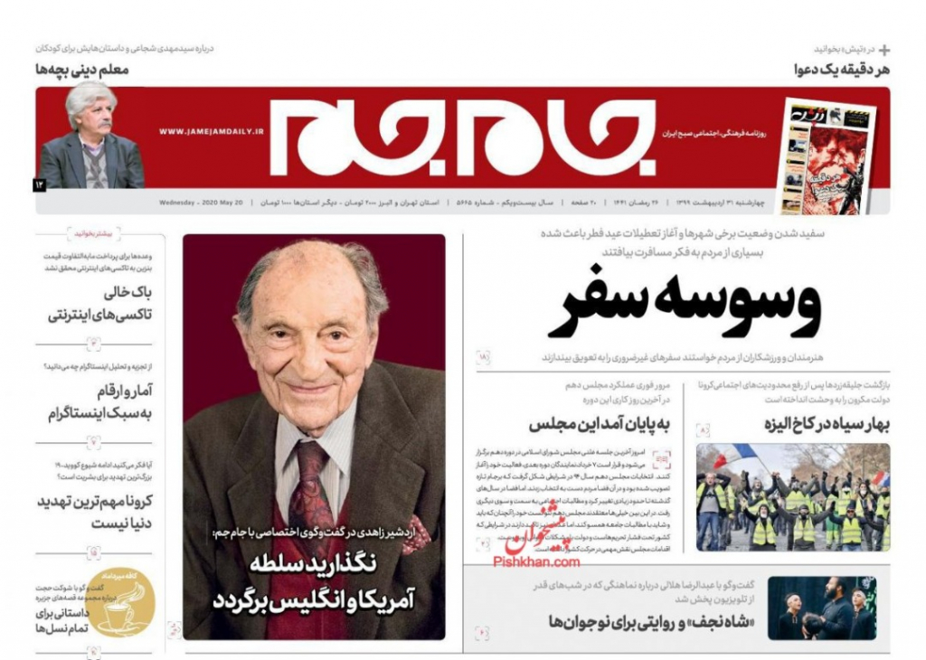 مانشيت إيران: هل يصبح لاريجاني روحانيّ الإصلاحيين؟ 3