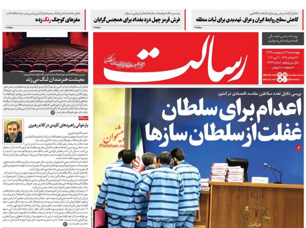 مانشيت إيران: هل يصبح لاريجاني روحانيّ الإصلاحيين؟ 2