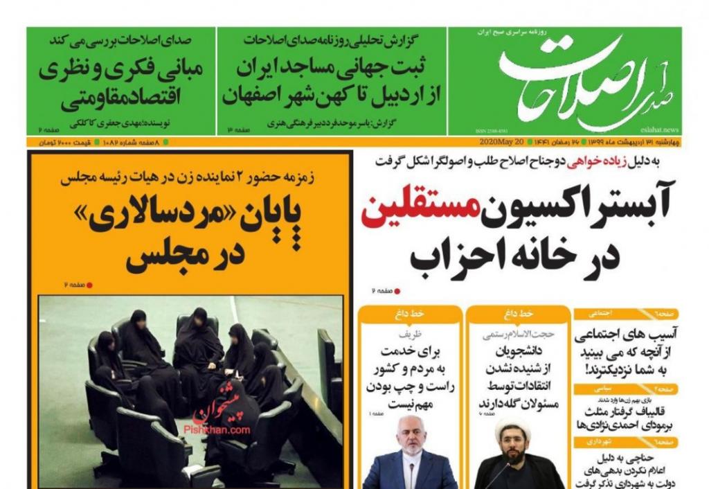 مانشيت إيران: هل يصبح لاريجاني روحانيّ الإصلاحيين؟ 5