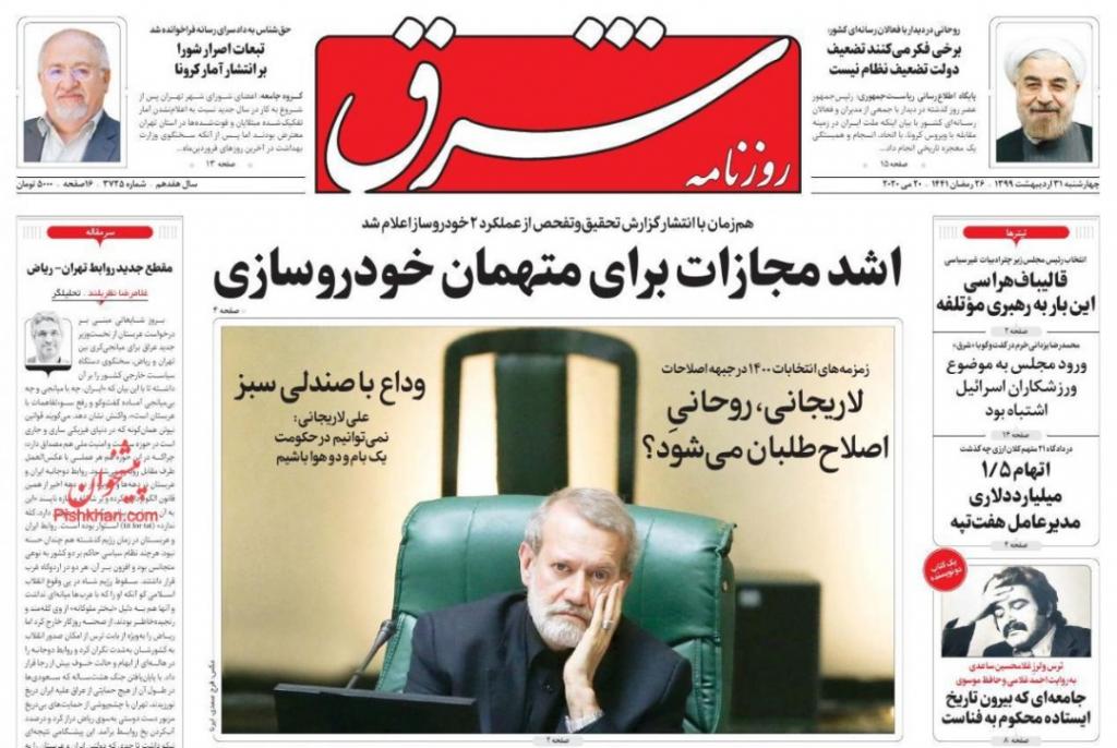 مانشيت إيران: هل يصبح لاريجاني روحانيّ الإصلاحيين؟ 4